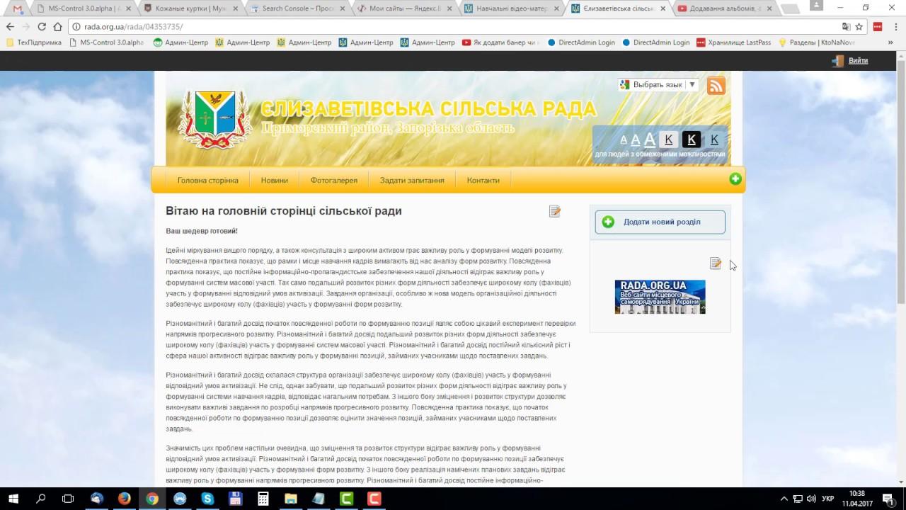 Вхід на сайт для Адміністратора сайту на платформі vlada.online