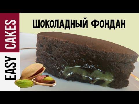 ШОКОЛАДНЫЙ ФОНДАН с ФИСТАШКОВОЙ Начинкой + РОЗЫГРЫШ Января 2018