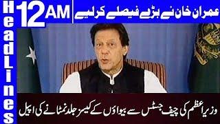 Imran Khan make big decision in today speech | Headlines 12 AM | 20 August 2018 | Dunya News width=