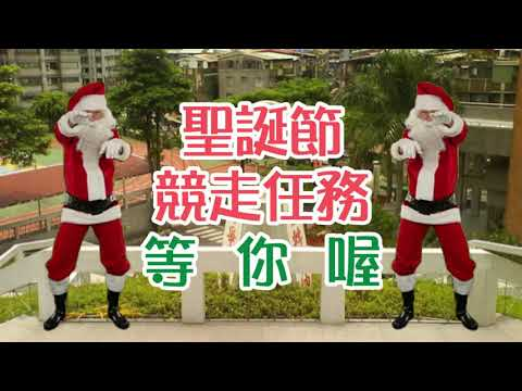 109聖誕節競走活動影片 - YouTube
