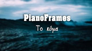 [PianoFrames] Το κύμα - Μέλισσες piano cover
