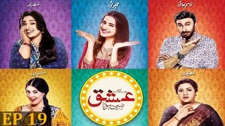 Jab Tak Ishq Nahi Hota - Episode 19 | Express Entertainment width=