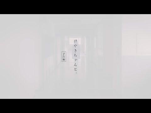 欅坂46 TYPE-D 特典映像『けやきちゃんと。』予告編