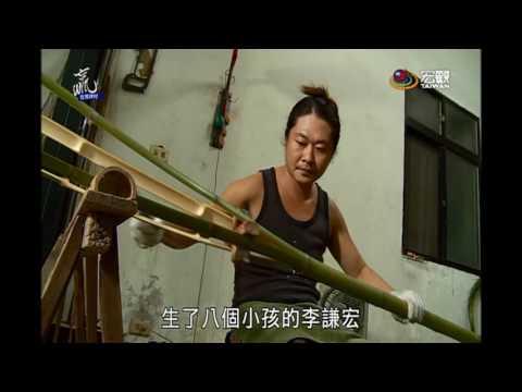 竹製品遠近馳名 竹編達人李謙宏技藝傳承 - YouTube