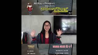 Day 2 / 30 Days Project : อยากเทรด Forex ต้องทำอย่างไร??