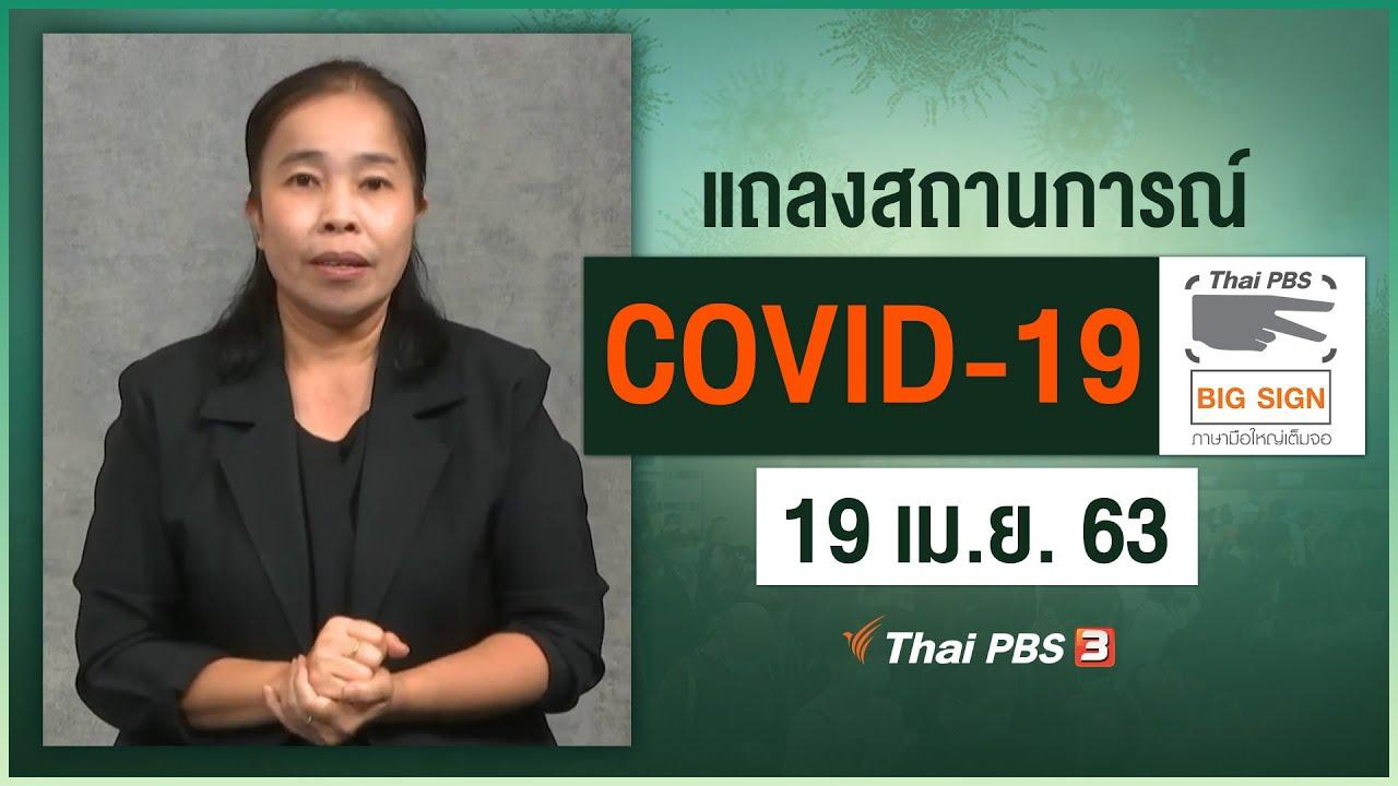 ศูนย์แถลงข่าวรัฐบาลฯ แถลงสถานการณ์โควิด-19 [ภาษามือ] (19 เม.ย. 63)
