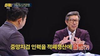 """박형준 """"변창훈 사망, 검찰권 불균형으로 인해 발생한 불행"""" 썰전 245회"""