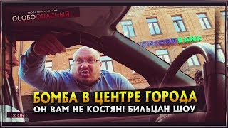 Он вам не Костян   Бомба в центре города   Бильцан