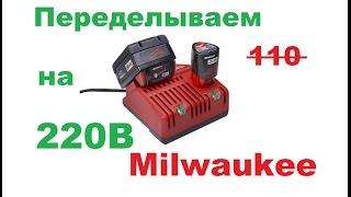 Переделка зарядного устройства с 110 на 220 Вольт Milwaukee 48-59-1812