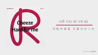 【韓繁中字】CHEEZE (치즈) - Hard for me (Rich Man OST Part.1) (리치맨 OST Part.1)
