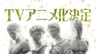 石膏像アイドル「石膏ボーイズ」まさかのアニメ化決定!
