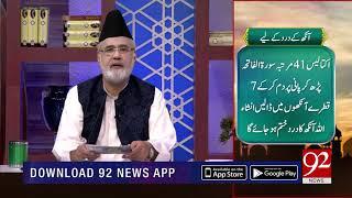 Quote | Hazrat Ali (RA) | Subh E Noor | 7 Sep 2018 | 92NewsHD
