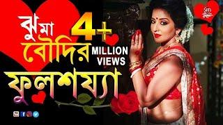 ঝুমা বৌদির ফুল শয্যা | dupur thakurpo 2 | Jhuma Boudi hoichoi |  Mona Lisa width=