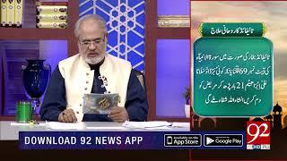 Quote | Data Ganj Bakhsh Ali Hujwairi (RA) | Subh E Noor | 29 Oct 2018 | 92NewsHD