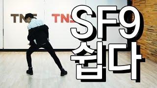 [창원TNS] SF9(에스에프나인) 쉽다(Easy Love) 안무(Dance Cover)