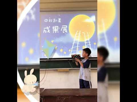 2019.9.12 中秋刮畫成果展 - YouTube
