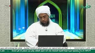 بث مباشر لبرنامج التفسير الواضح   فضيلة الشيخ د. عبدالحي يوسف   تفسير سورة الفرقان من الآية 7-10