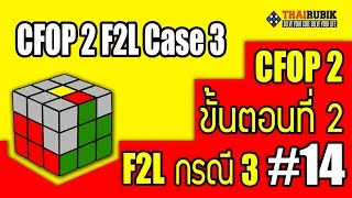 thairubik 14 : CFOP 2 F2L กรณีที่ 3