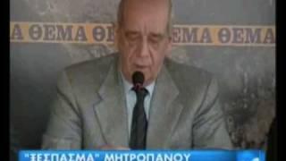 epikairotita24-Το ξέσπασμα του Μητροπάνου