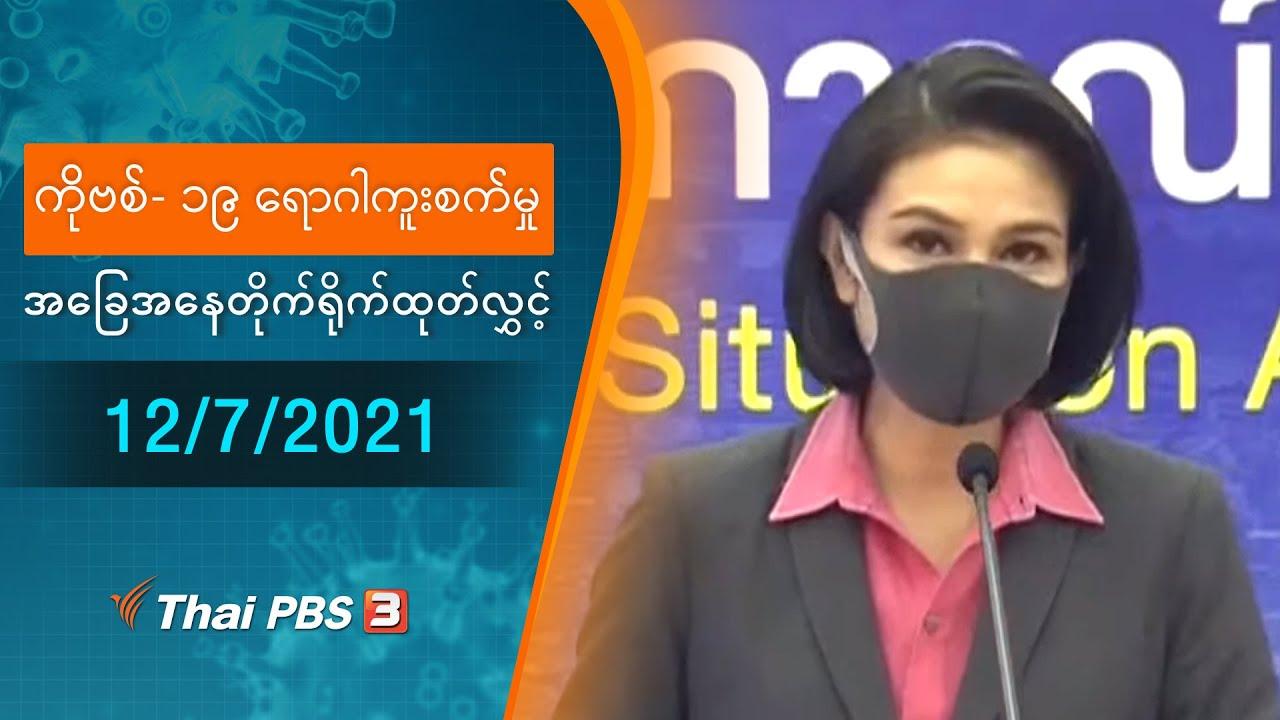 ကိုဗစ်-၁၉ ရောဂါကူးစက်မှုအခြေအနေကို သတင်းထုတ်ပြန်ခြင်း (12/07/2021)