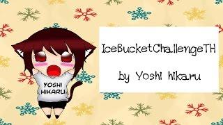 YOSHI HIKARU   IceBucketChallengeTH   หนาว !!!