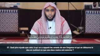 Sourate Al-Kahf (54-59) - Saad Al-Utaybi سورة الكهف  سعد العتيبي