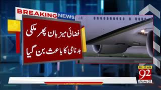 PIA's flight attendant arrested in Paris for 'heroin smuggling'  - 10 March 2018 - 92NewsHDPlus