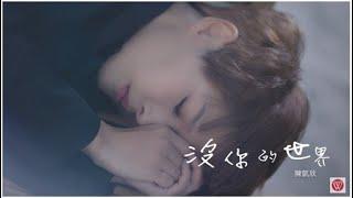 【大首播】陳凱欣《沒你的世界》官方完整版MV (三立七點檔 戲說台灣片頭曲)