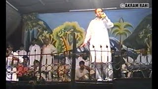 Avein Yaari Yaari Kardey Raye | Akram Rahi | Mela Peer Bahar Shah Sheikhupura 2002