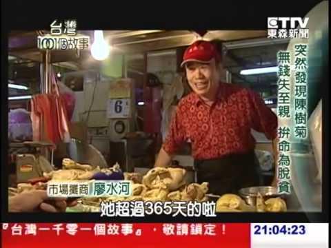 「台灣之光」台東菜販陳樹菊 - YouTube