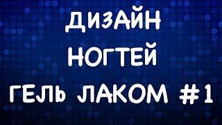 ДИЗАЙН НОГТЕЙ ГЕЛЬ ЛАКОМ | NAILS ART COMPILATION #1