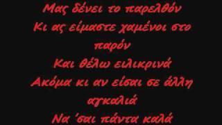 ΑΝΤΩΝΗΣ ΡΕΜΟΣ - ΧΡΟΝΙΑ ΠΟΛΛΑ (ΣΤΙΧΟΙ)