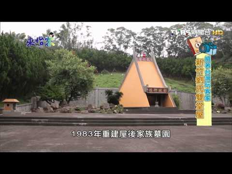 新竹劉氏雙堂屋 - YouTube