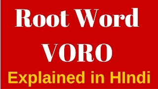 ROOT WORD - VORO [Eating Habit]