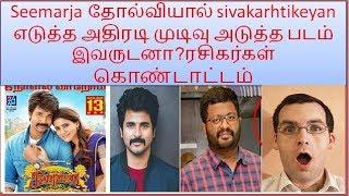 sivakarhtikeyan teams up with irumbu thirai film director p.s.mithran after the seemaraja flop