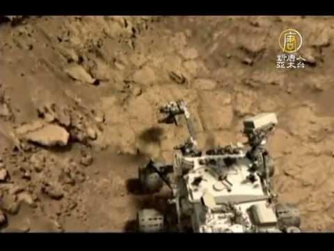 【L8】「好奇號」驚人發現:火星曾適合居住