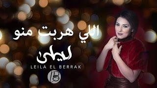 Leila El Berrak- Li Hrabte Menou (EXCLUSIVE Lyric Clip) I (ليلى البراق - اللي هربت منو (حصرياً