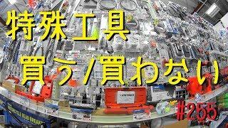 特殊工具の『買う・買わない』_255@CBR1000RR(SC59)モトブログ(Motovlog)