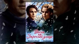 Весна на Заречной улице (1956) ЦВЕТНАЯ полная версия