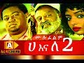 2 Ethiopian Movie Ha Ena Le-2018