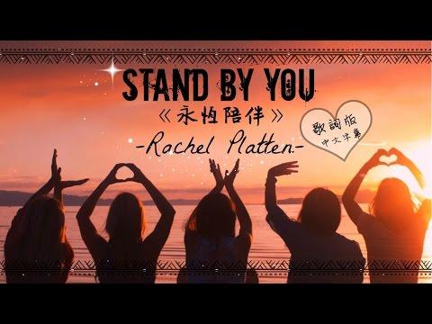 ★ Stand By You《永恆陪伴》- Rachel Platten 歌詞版中文字幕★ - YouTube