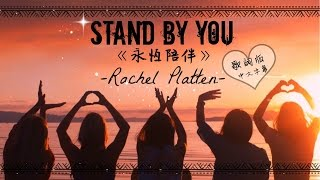 ★ Stand By You《永恆陪伴》- Rachel Platten 歌詞版中文字幕★