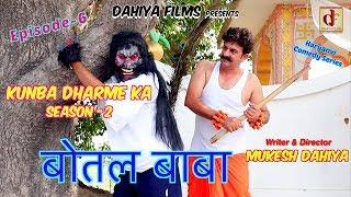 बोतल बाबा # Season-2 # Mukesh Dahiya # Kunba Dharme Ka # Superhit Haryanvi  Comedy #  DAHIYA FILMS