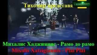 ✅Михалис Хаджиянис - Рамо до рамо.Mixalis Xatzigianis - Plai Plai  🇬🇷