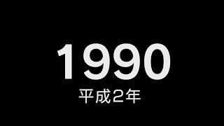 1990年(平成2年)邦楽ヒット&出来事・流行