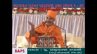 Prabhucharan Swami BAPS 01 Bhagvat Patna Parayan Katha Pravachan width=