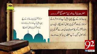 Tareekh Ky Oraq Sy | Hazrat Baba Fareed Ud Din Masood Ganj Shakar (R.A) | 14 Sep 2018 | 92NewsHD