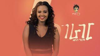 Ethiopian Music : Zebiba Girma (Gerager) ዘቢባ ግርማ (ገራገር)   New Ethiopian Music 2019(Official Video)