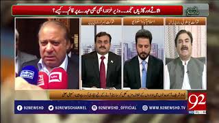 Bakhabar Subh - 24 October 2017 - 92NewsHDPlus
