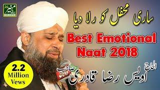 Beautiful Heart Touching Naat 2018 - Owais Raza Qadri New Naats 2018 - Best Urdu/Punjabi Naat 2018 width=